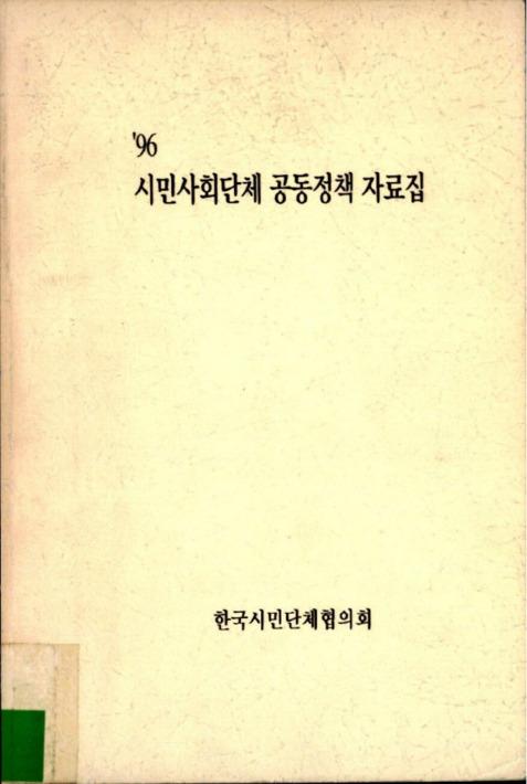 96 시민사회단체 공동정책 자료집