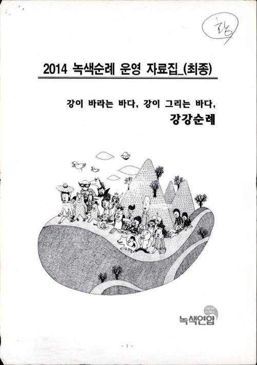 2014 녹색순례 운영 자료집