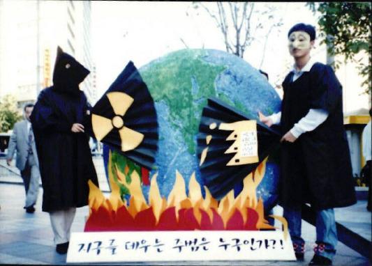지구온난화 반대시위 및 일본 교토회의 기후변화협약 7