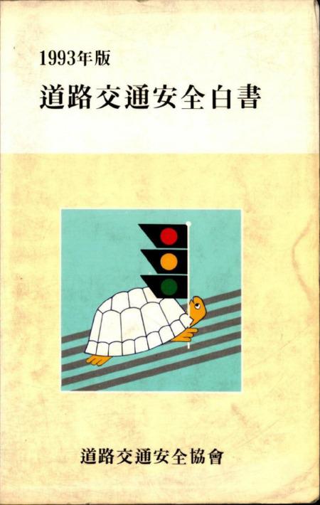 1993年度 道路交通安全白書