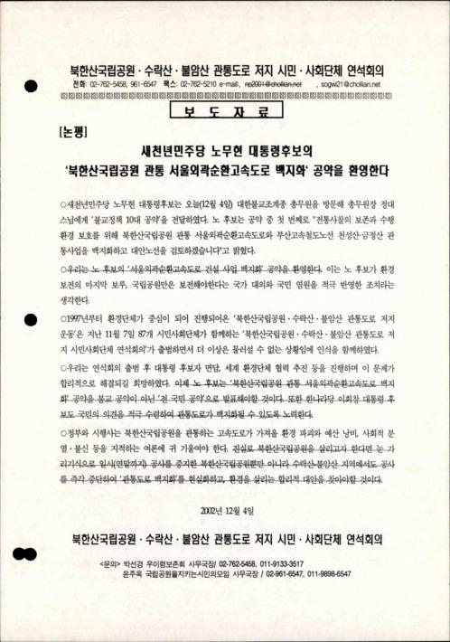 새천년민주당 노무현 대통령후보의 북한산국립공원 관통 서울외곽순환고속도로 백지화 공약을 환영한다