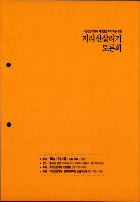 2000년 낙동강살리기와 지리산댐 백지화를 위한 지리산 살리기 토론회