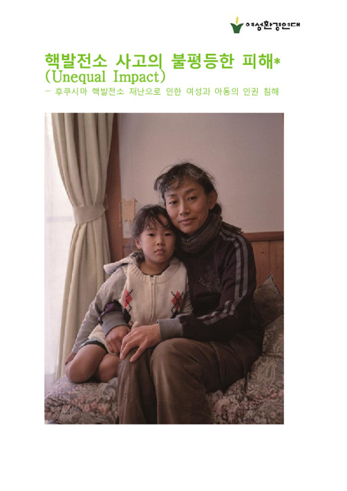 핵발전소 사고의 불평등한 피해