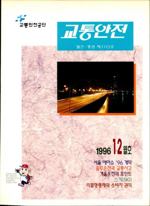 교통안전 1996년 12월호 월간.통권 제170호