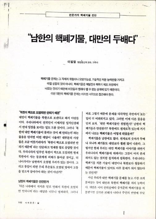 남한의 핵폐기물, 대만의 두배다