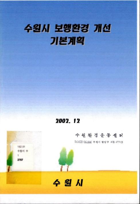 수원시 보행환경 개선 기본계획