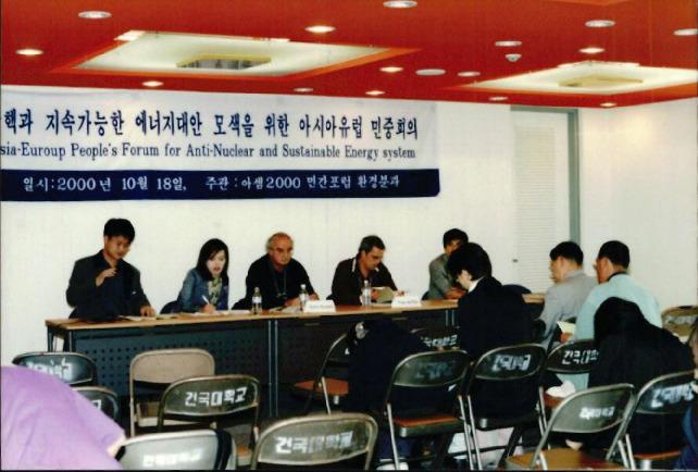 아셈회의 반대 서울시민 행동의 날 2000.10 17