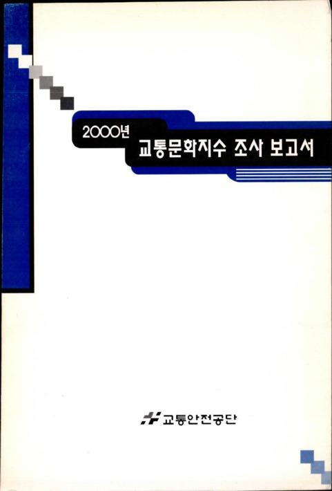 2000년 교통문화지수 조사 보고서