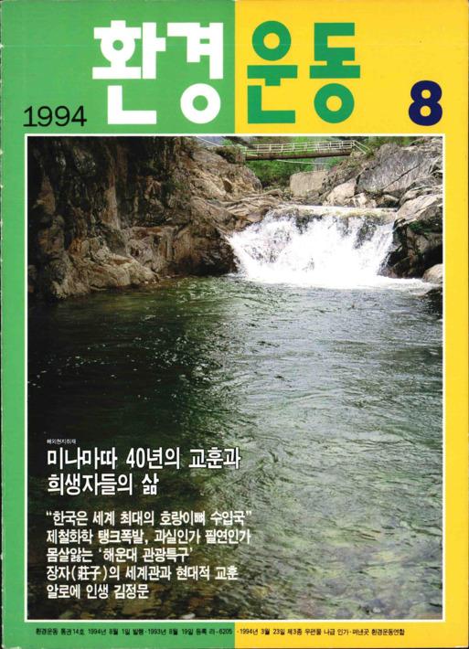 환경운동 통권14호