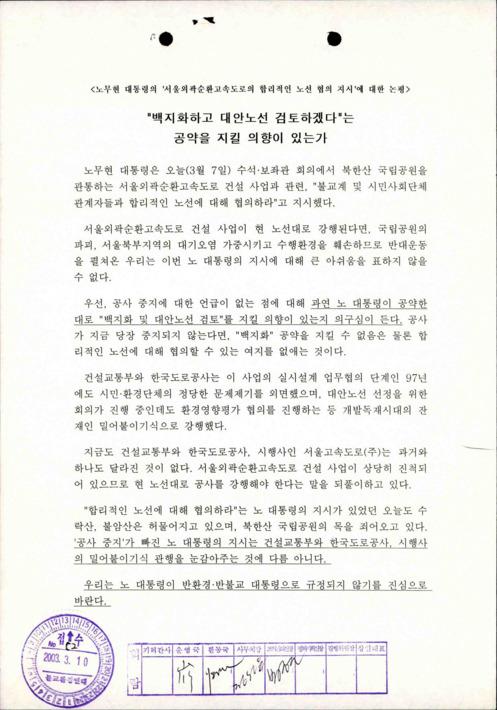 노무현 대통령의 서울외곽순환고속도로의 노선협의 지시에 대한 논평