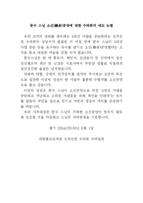 [성명서] 문수 스님 소신(燒身)공양에 대한 수좌회의 애도 논평