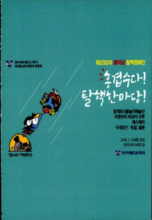 제200차 불의날 탈핵캠페인