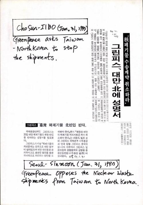 [대만핵폐기물 관련 신문스크랩 모음]