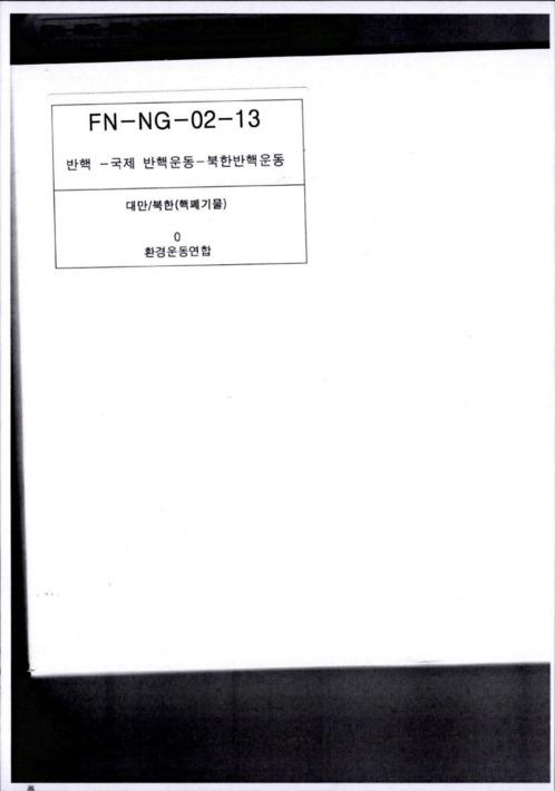 [대만 핵폐기물의 북한 이전에 대한 신문기사 스크랩]