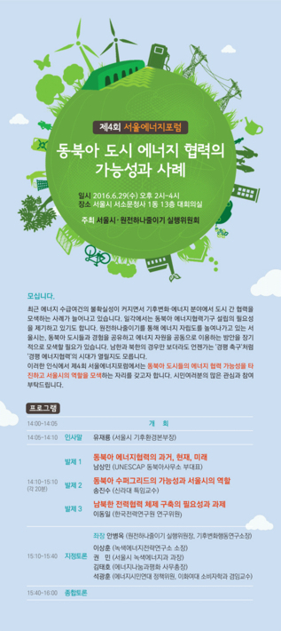 [제4회 서울에너지포럼] 동북아 도시 에너지 협력의 가능성과 사례 [웹자보]