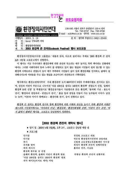 2003 환경책 큰 잔치(Ecobook Festival) 행사 보도요청