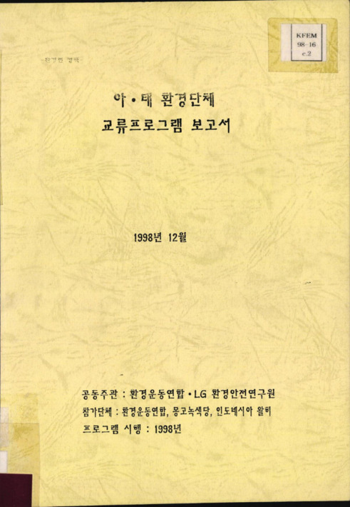 아.태 환경단체 교류프로그램 보고서