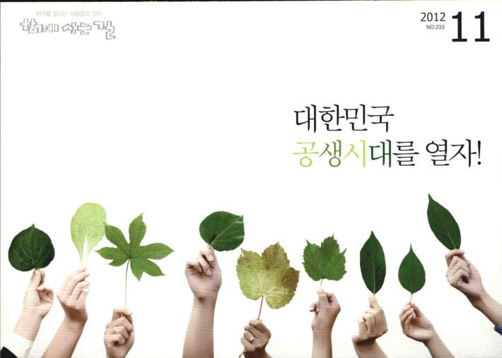 함께 사는 길 2012년 11월호