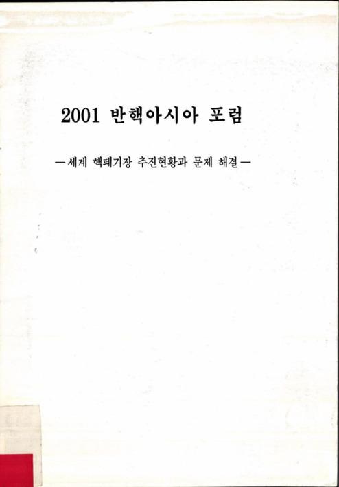 2001 반핵아시아포럼