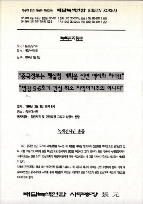 중국정보는 핵실험 계획을 전면 백지화 하라!!