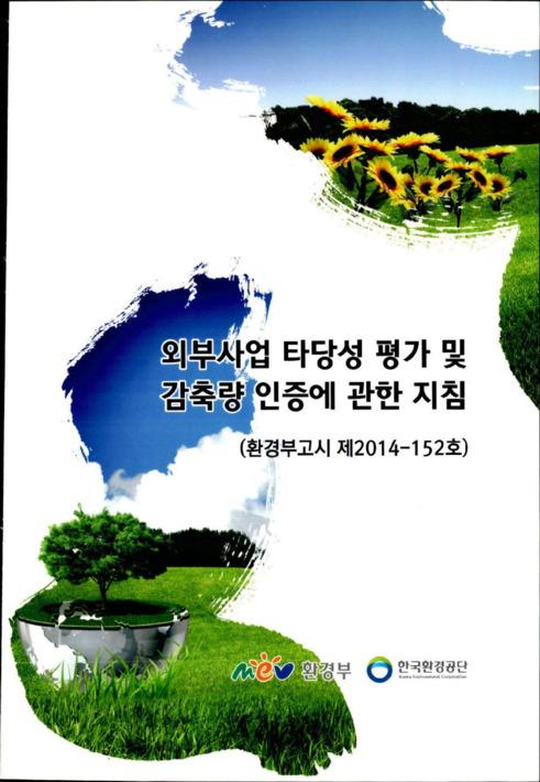 외부사업 타당성 평가 및 감축량 인증에 관한 지침(환경부고시 제2014-152호)