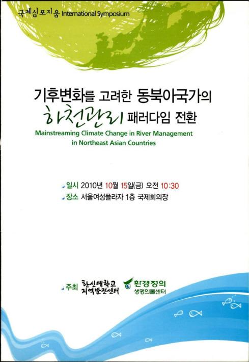 기후변화를 고려한 동북아국가의 하천관리 패러다임 전환