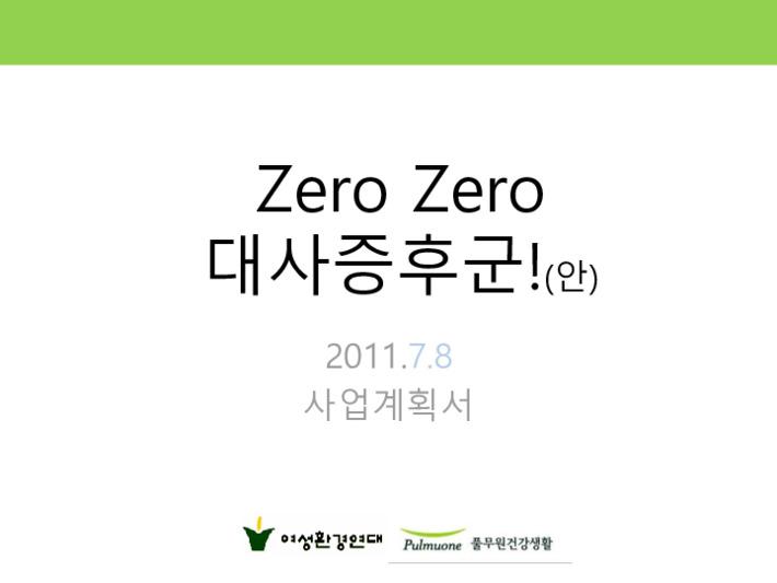Zero Zero 대사증후군! 사업계획안