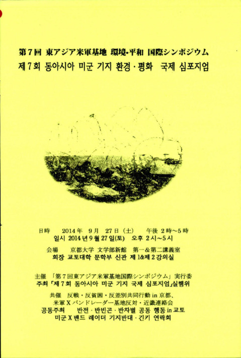 제7회 동아시아 미군 기지 환경.평화 국제 심포지엄