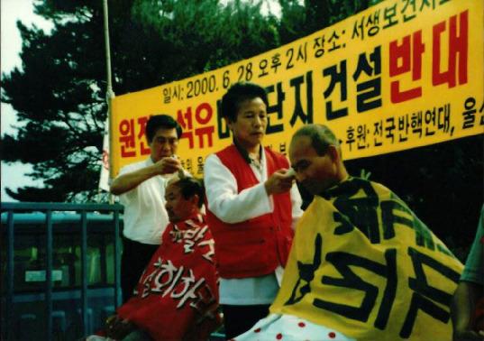 반핵운동 : 지역민과 함께하는 핵 발전소.핵 폐기장 반대운동 4