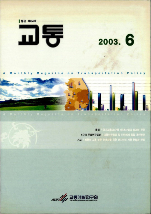 2003년 교통 6월호 통권 제64호