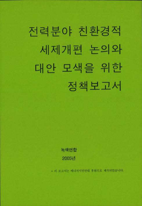 전력분야 친환경적 세제개편 논의와 대안 모색을 위한 정책보고서