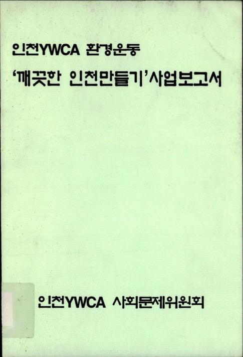 인천YWCA 환경운동 '깨끗한 인천만들기' 사업보고서