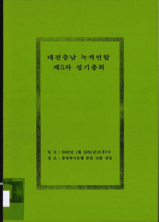 대전충남 녹색연합 제5차 정기총회