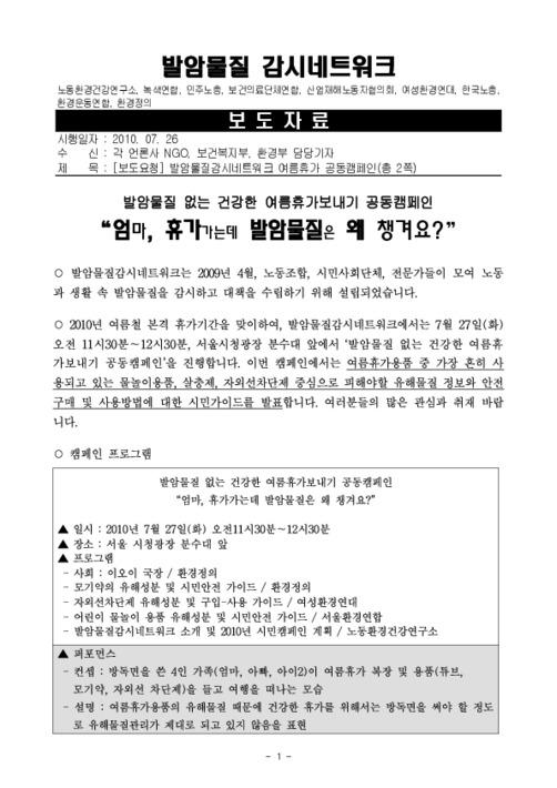 [보도자료] 발암물질 없는 건강한 여름휴가보내기 캠페인 진행 안내