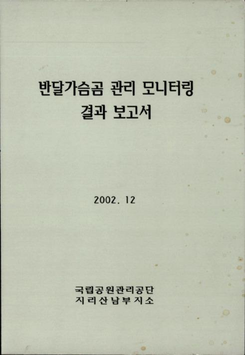 반달가슴곰 관리 모니터링 결과 보고서