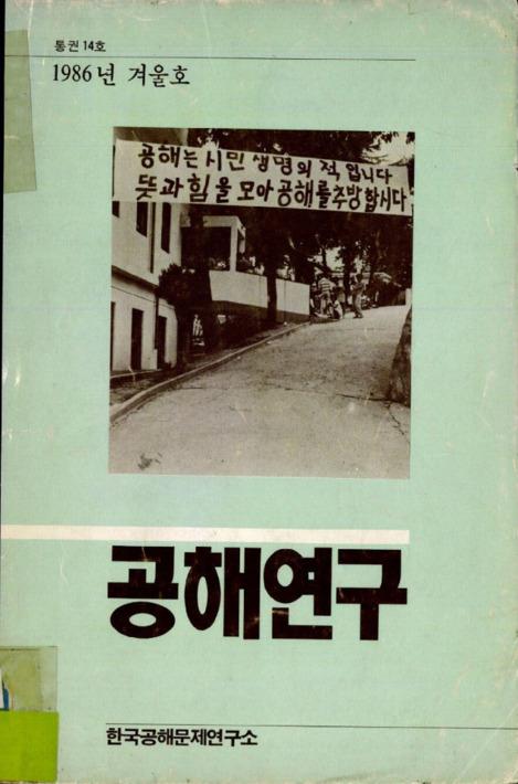공해연구 1986년 통권 제14호 겨울호