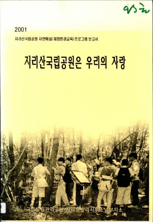 2001 지리산국립공원 자연해설프로그램 보고서