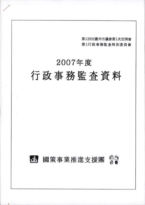 2007년도 行政事務勘査資料