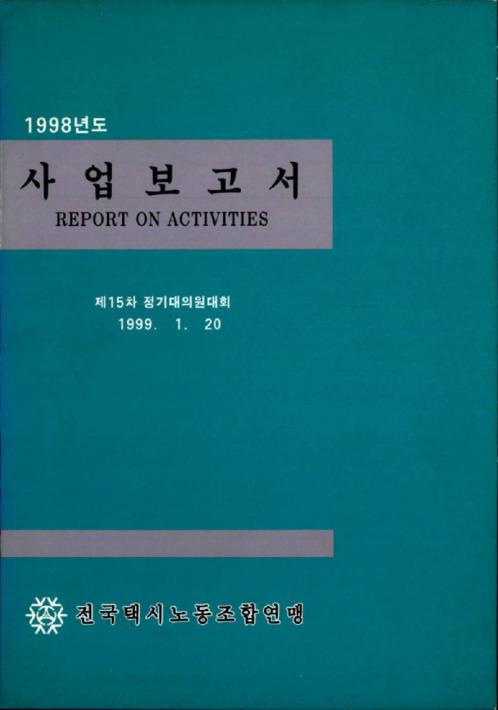 1998년도 사업보고서
