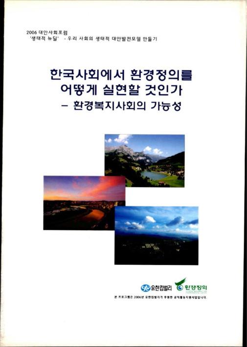 한국사회에서 환경정의를 어떻게 실현할 것인가