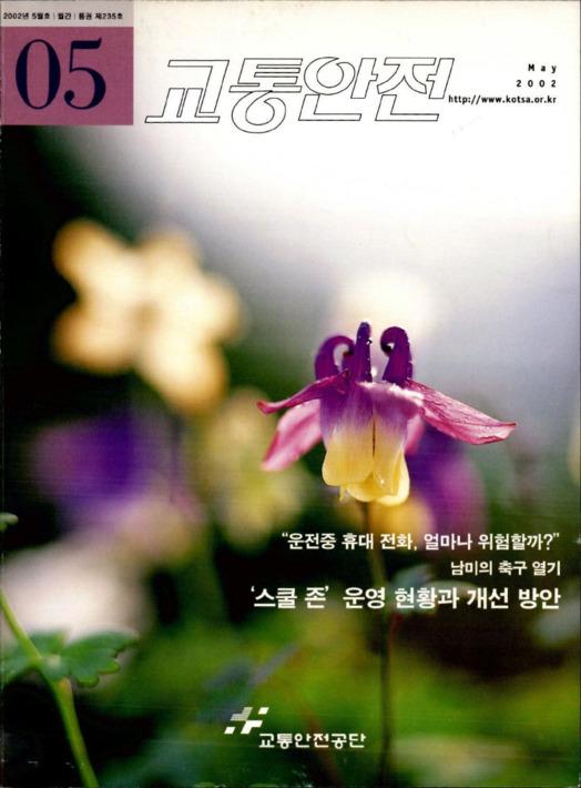 2002년도 교통안전 5월호