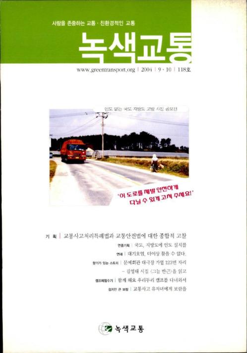 녹색교통 118호