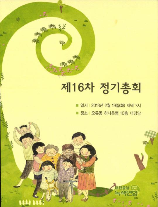 제16차 정기총회 자료집