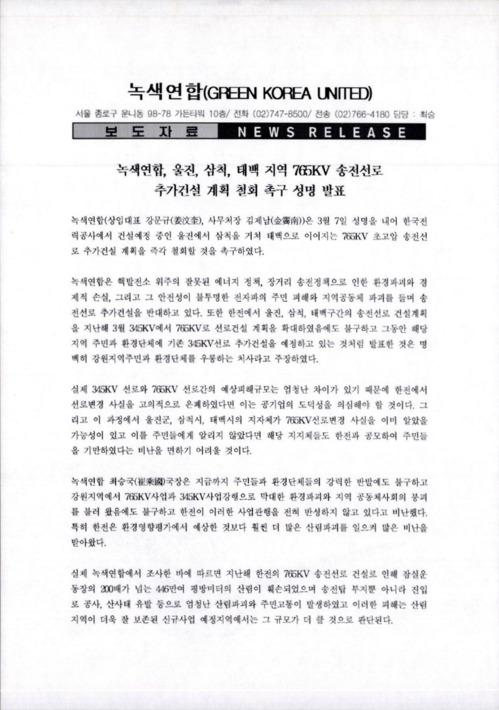 녹색연합, 울진, 삼척, 태백 지역 765KV 송전선로 추가건설 계획 철회 촉구 성명 발표