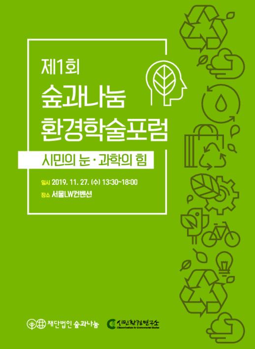 제1회 숲과나눔 환경학술포럼 시민의 눈, 과학의 힘