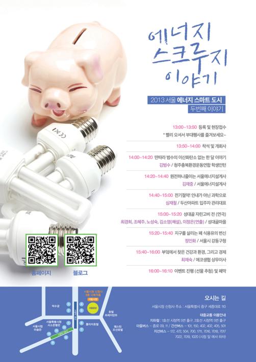 [2013 서울 에너지스마트 도시이야기 두번째] 에너지 스크루지 이야기 [웹자보, 연사소개, 이벤트 홍보물]