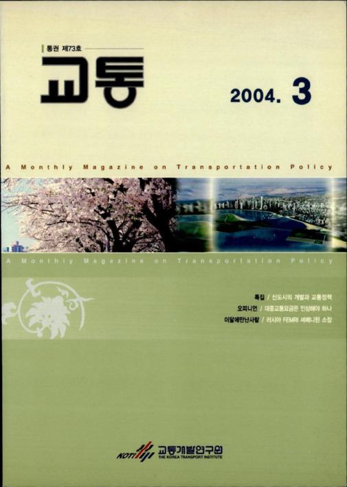 2004년 교통 3월호 통권 제73호