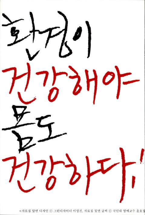 폭스바겐 디젤차량 불법배출장치 조작사건 관련 환경정책 국회토론회 자료집
