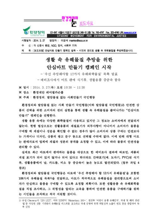 [보도자료] 안심마트 만들기 캠페인 발족 보도요청