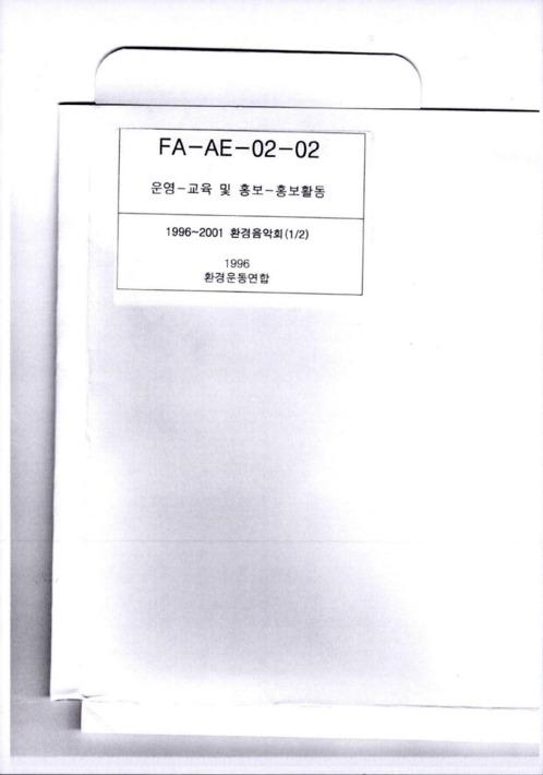 [1996~2001 환경음악회(1/2) 문서 표지]
